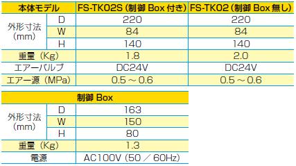 2921_FS-TK02