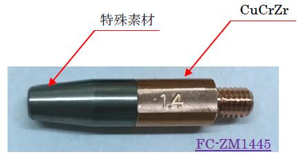 FC-ZM1445