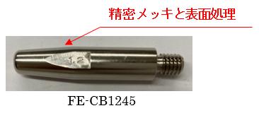 FE-CB1245